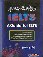 دليل الطلاب العرب لاختبار الايلتس 26167317_214688822410194_49752638287193878_n.jpg
