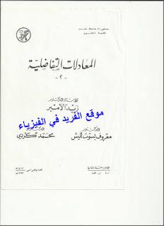 كتاب المعادلات التفاضلية 2 pdf جامعة حلب، منشورات جامعة حلب، المعادلات التفاضلية العادية والجزئية، مسائل وتمارين وامثلة محلولة في المعادلات التفاضلية 2 برابط تحميل مباشر مجانا