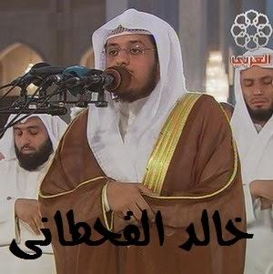 القارى خالد القحطانى