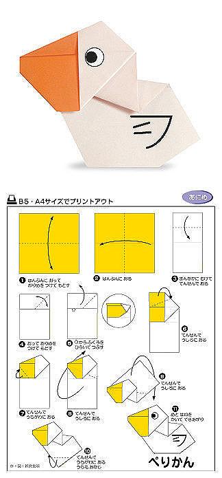 kidissimo des animaux en origami faciles r aliser par. Black Bedroom Furniture Sets. Home Design Ideas