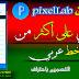 تطبيق بيكسلاب pixelLab مهكر يحتوي على 440 خط عربي