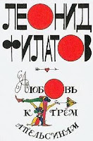 Любовь к трем апельсинам - Леонид Филатов