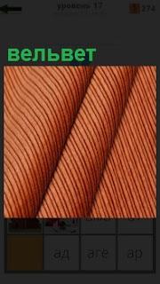 Изображение материала вельвет оранжевого цвета в полоску