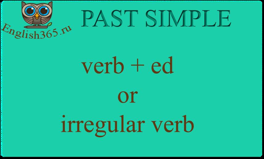 Урок 8 Past Simple