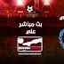 مشاهدة مباراة الإسماعيلي والأهلي بث مباشر بتاريخ 22-05-2019 الدوري المصري