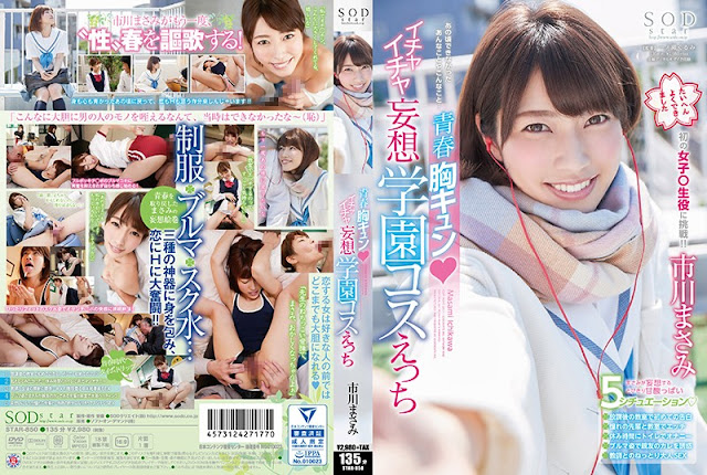 STAR-850 Masami Ichikawa Youth Mu Kyun Ichaiya Delusional School Cosplay