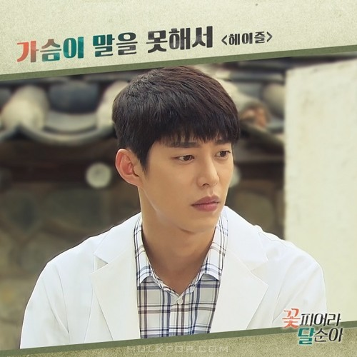 HAZEL – Dal Soon's Spring OST Part.11