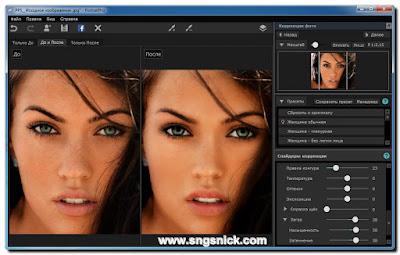 PortraitPro Standard 15.7.3 - Загар