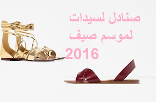صنادل لسيدات لموسم صيف 2016