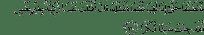 Surat Al Kahfi Ayat 74