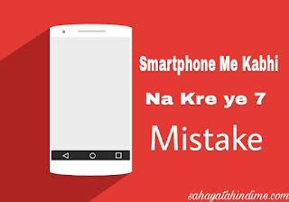 Smartphone-ko-jaldi-kharab-se-kaise-bcaye