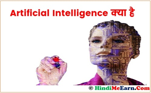 Artificial Intelligence Hindi Me