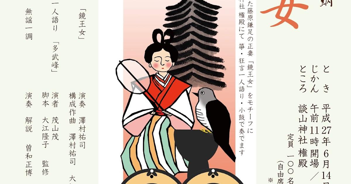 奈良倶楽部通信 part:II: 談山神...