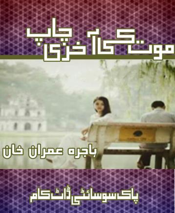 Maut Ki Aakhri Chaap Urdu PDF Novel Free Download