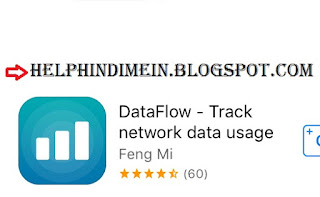 data flow app for iphone