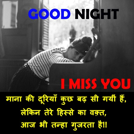 Missing You Good Night Whatsapp Images for Boyfriend