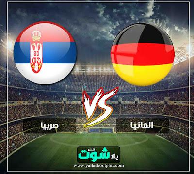 مشاهدة مباراة المانيا وصربيا بث مباشر اليوم 20-3-2019 في مباراة ودية