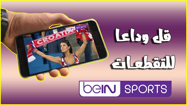 تحميل تطبيق CLASH SPORT الجديد لمشاهدة جميع القنوات المشفرة العربية لأجهزة الاندرويد