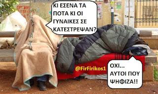 Η φτώχεια στα χρόνια του Τσίπρα