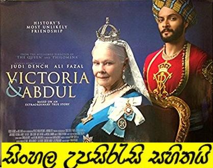 Sinhala Sub - Victoria & Abdul (2017)
