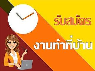 งานทําที่บ้านเงินดี เพื่อหารายได้เสริม ทำหลังเลิกงาน-เลิกเรียน รับจำนวนมาก ผู้สนใจสามารถรับงานทําที่บ้าน เป็นรายได้พิเศษ
