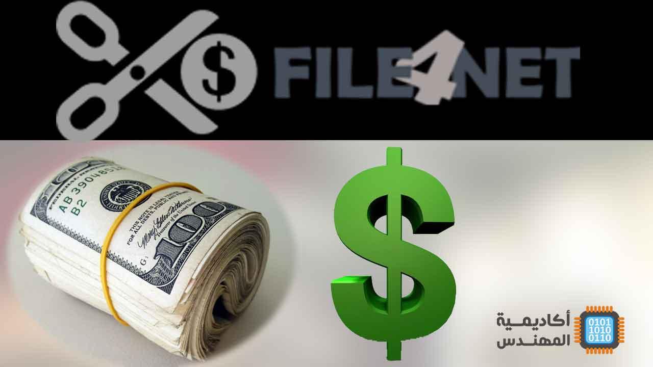 كيف تربح 300 دولار فى اسبوع مع file4net