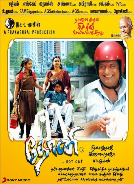 dhoni tamil movie - photo #10