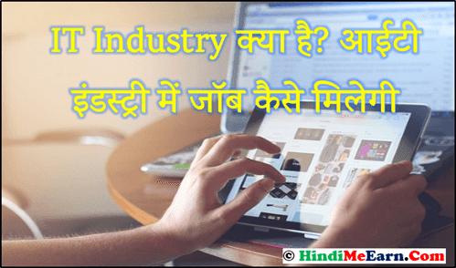 IT Industry क्या है