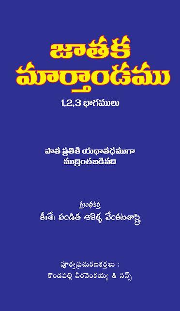 జాతక మార్తాండం | Jataka Martandam | GRANTHANIDHI | MOHANPUBLICATIONS | bhaktipustakalu