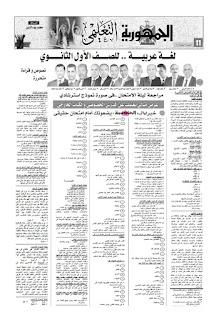 توقعات اللغة العربية للصف الاول الثانوي الترم الاول ، ملحق الجمهورية ،المراجعة الاخيرة