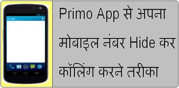 Primo App Se Free Calling Kaise Kare