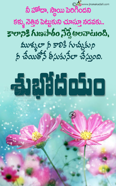 Best Telugu Good Morning Quotes Hd Wallpapers Free Download
