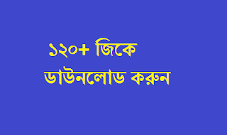 120+ Bengali gk Read and Download