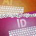 للمصممين : إختصارات لبرامج أدوبي