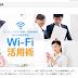 日本Wifi和無線LAN建議是最好自行準備