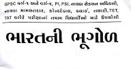 Bharat ni Bhugol for Talati and clerk full PDF Download