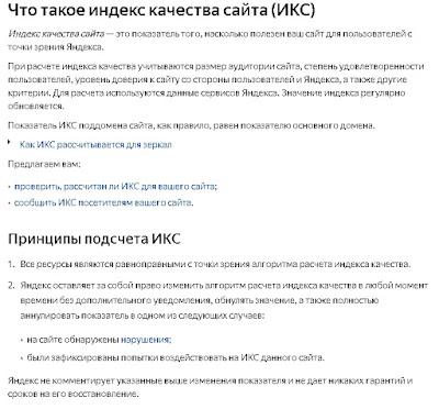 Неизвестная переменная в Яндексе