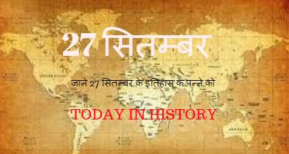 27 September Aaj Ka Itihas