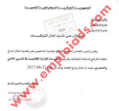 إعلان مسابقة توظيف ببلدية الداموس ولاية تيبازة أوت 2017