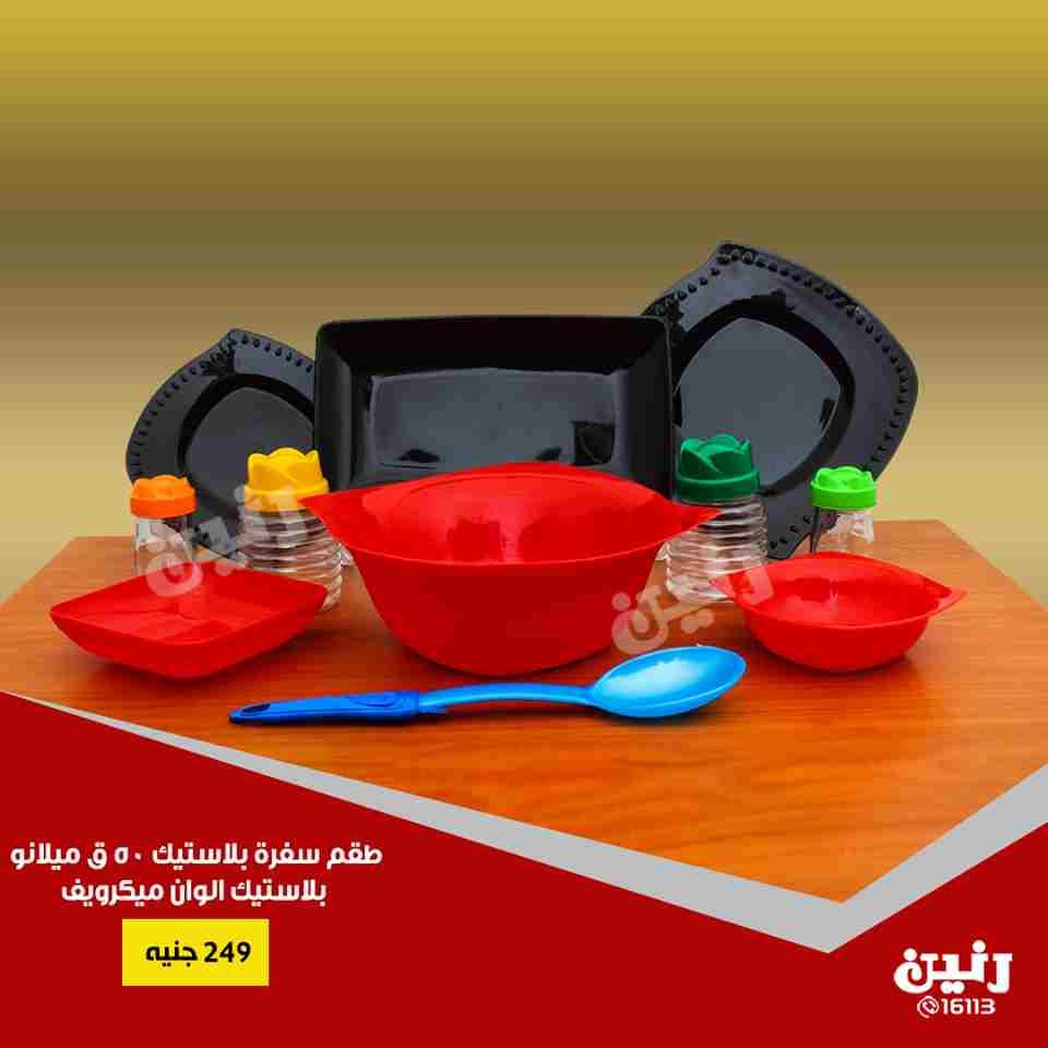 عروض رنين الاحد 29 يوليو 2018 ادوات منزلية