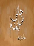 Ehab Tawfik 2019 Gany Fil Manam