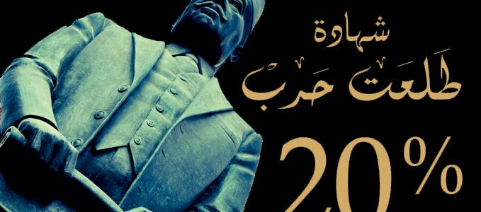 وقف طرح شهادات  ذات العائد 20% في البنك الأهلي وبنك مصر