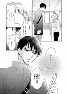 Hiiro Kisaragi lança nova série na Petit Comic