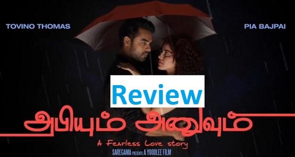 abhiyum anuvum movie review, abhiyum anuvum movie rating, abhiyum anuvum review rating, abhiyum anuvum tamil review, abhiyum anuvum film review, abhiyum anuvum public talk, tamil film reviews, kollywood reviews, movie news, saycinema,