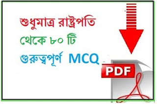 Political Science Questions And Answers Pdf (রাষ্ট্রপতি) –