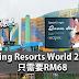 Genting Resorts World 3天2夜住宿,只需要RM68!太便宜了!
