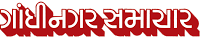http://www.gandhinagarsamachar.com/