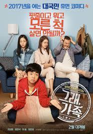 Movie Korea My Little Brother Subtitle Indonesia (Star K-Movie)