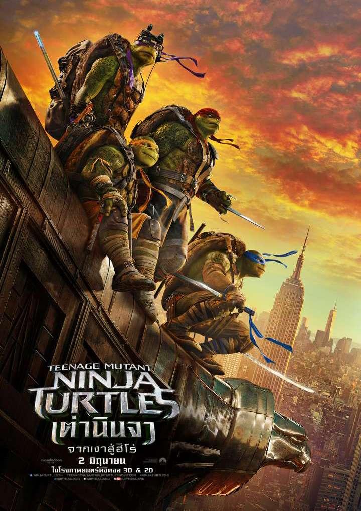 Teenage Mutant Ninja Turtles 2 (2016) เต่านินจา: จากเงาสู่ฮีโร่