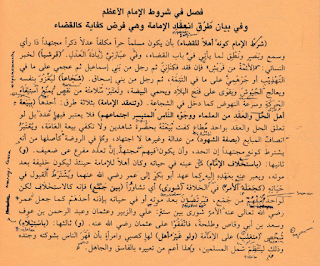 Terjemah Fathul Wahhab